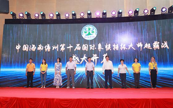 海南儋州第十届国际象棋特级大师超霸战开幕